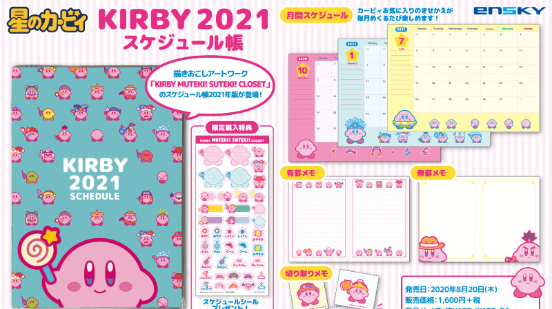 2021 Kirby calendars now available in Japan